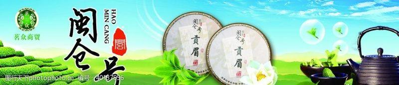 铁观音茶叶茶叶海报茶叶广告图片