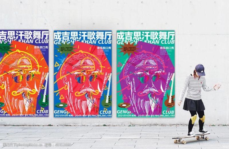 欧美海报创意海报风格海报设计图片