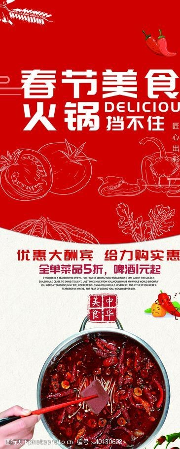 春节美食图片