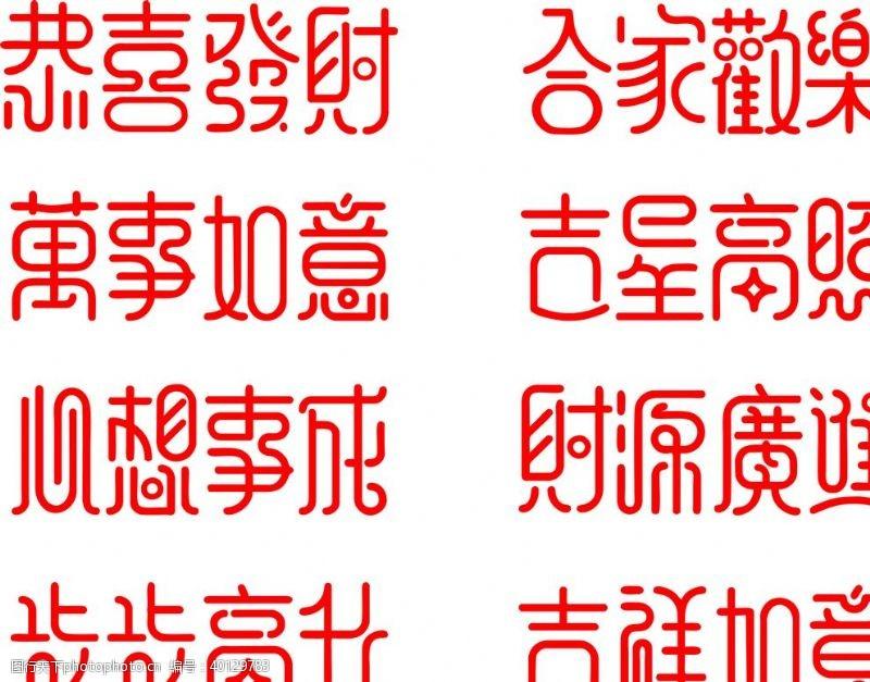 红字春节图片