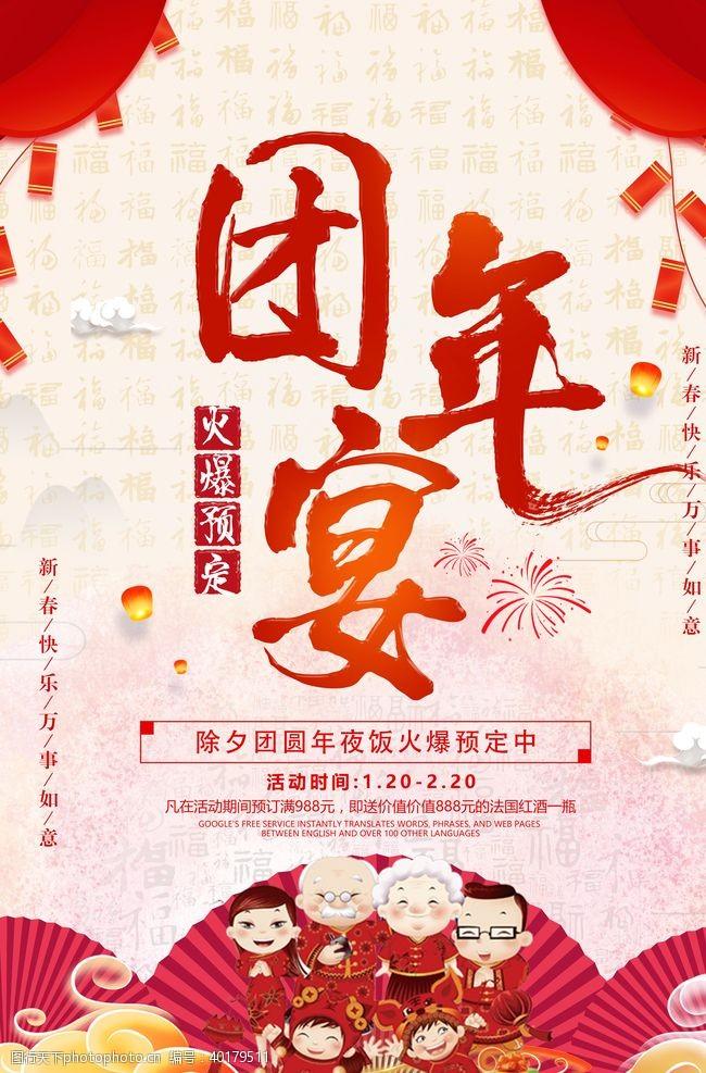 幸福春节图片