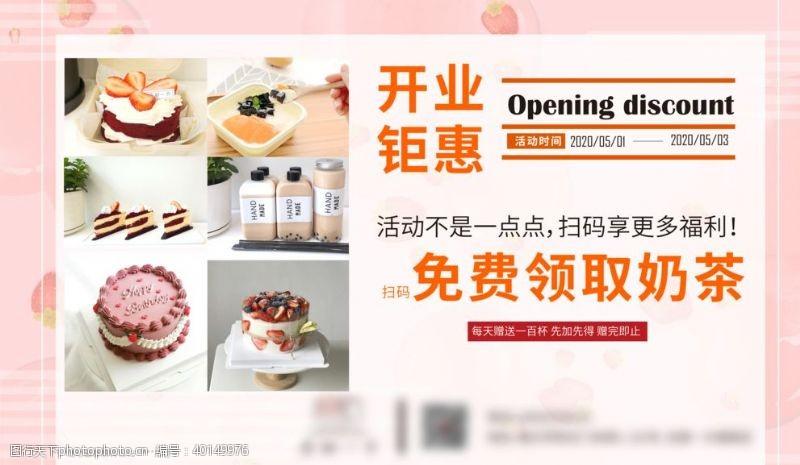 蛋糕店开业海报图片