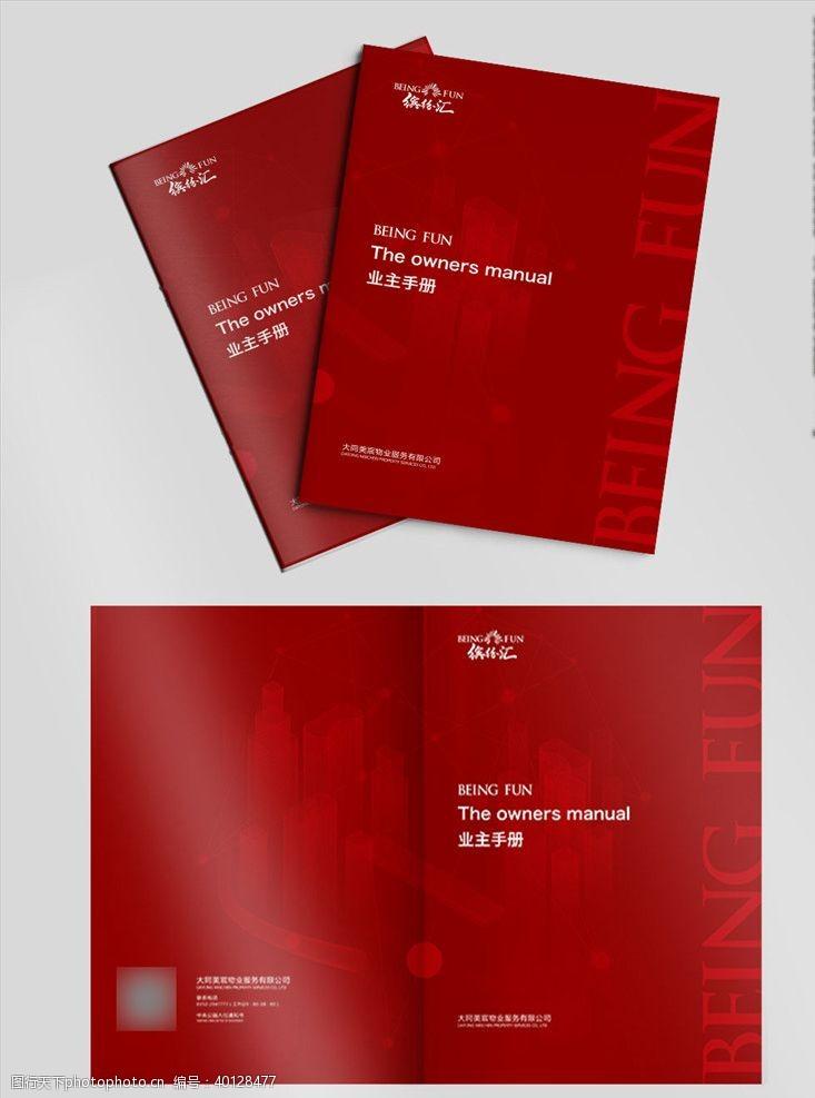 新媒体地产商业物业业主手册图片