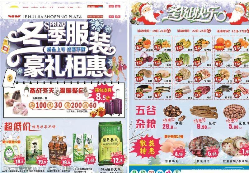 商场dm冬至超市宣传单图片