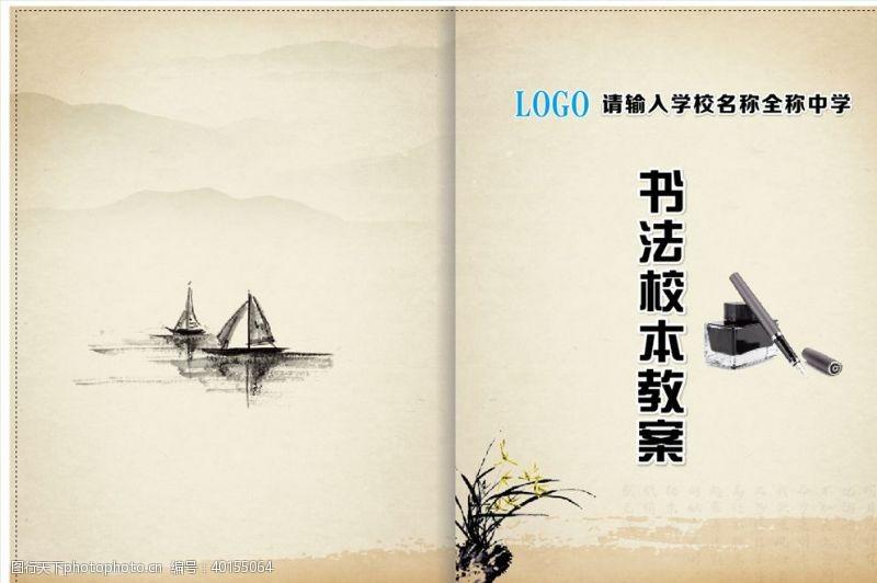 书籍装帧设计钢笔书封面图片