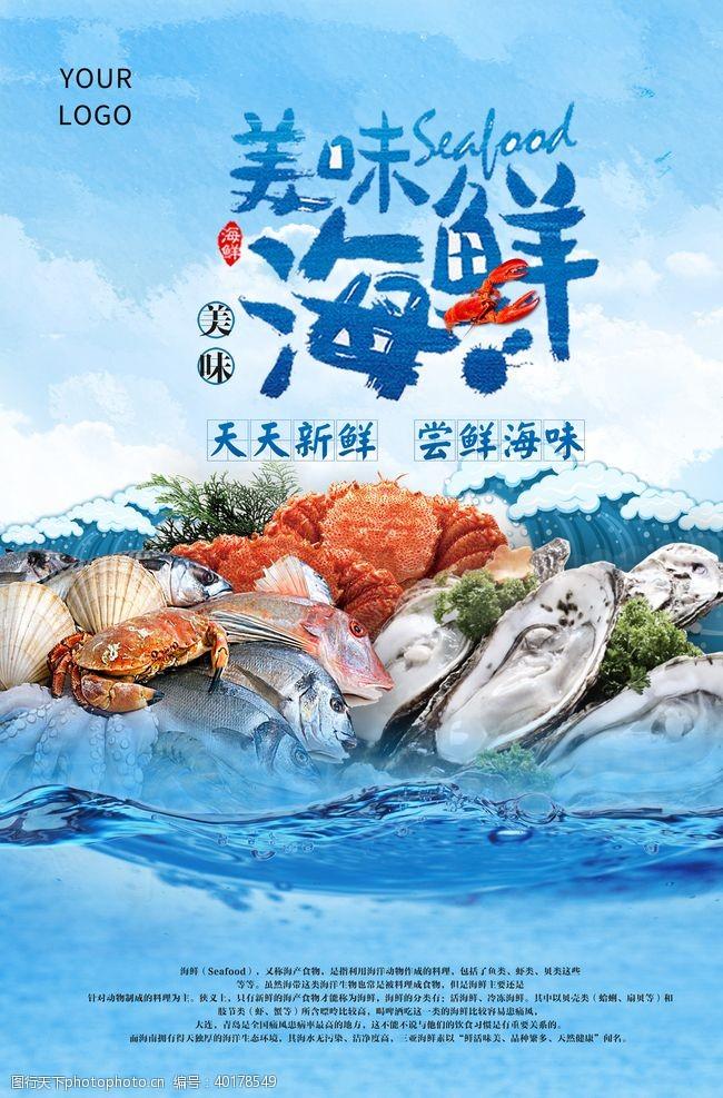 海鲜馆海鲜图片