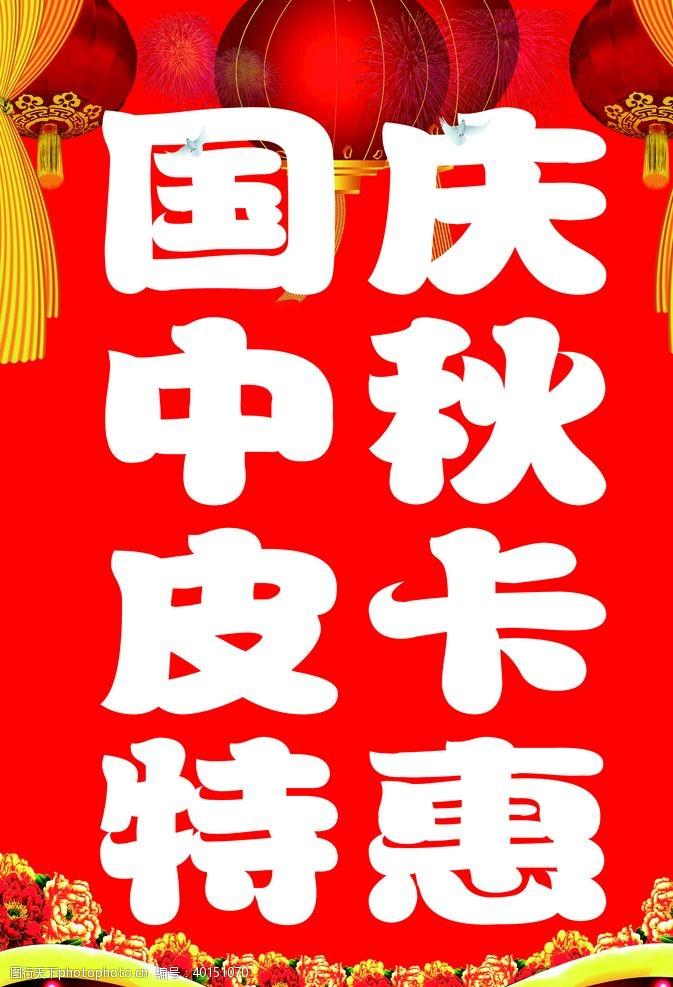 国庆促销红色喜庆背景图片