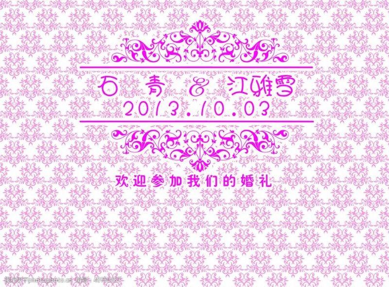 婚礼邀请函婚礼图片