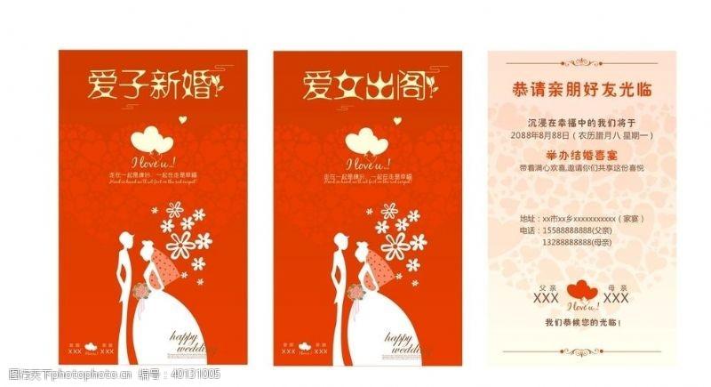婚礼邀请函结婚请柬图片