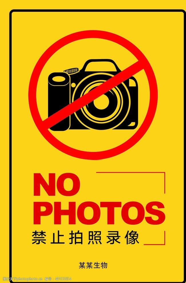录像禁止拍照图片