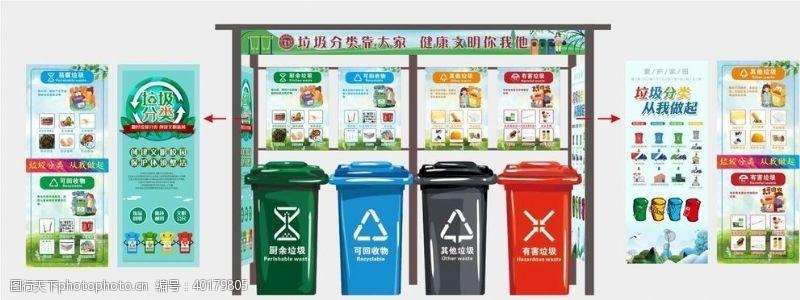 校园文化垃圾分类站图片