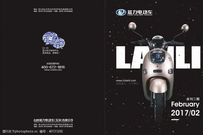 电瓶车蓝力电动车画册封面图片