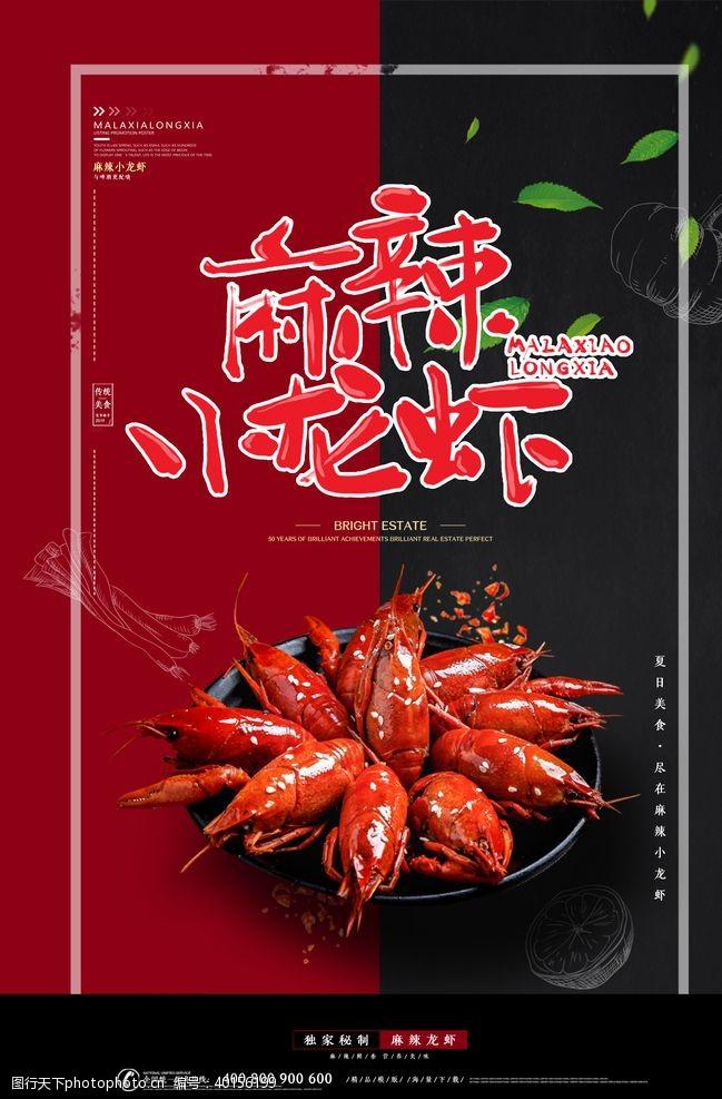 蒜香小龙虾龙虾海报图片