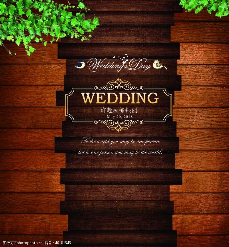 婚庆素材木纹背景图片