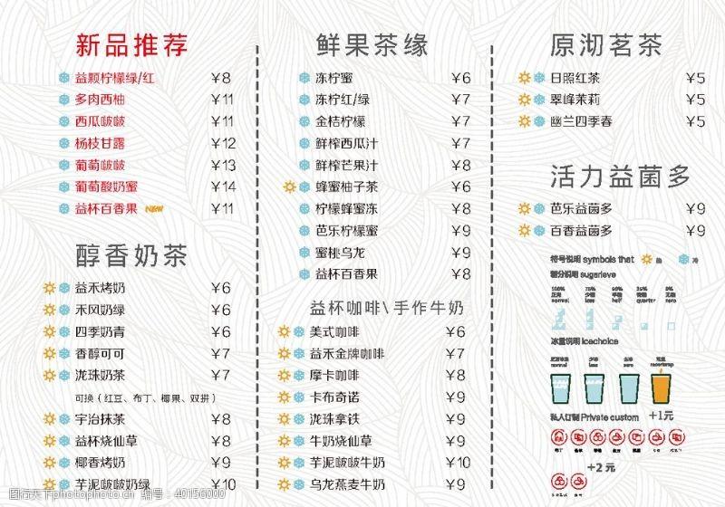 时尚菜单奶茶店价格表图片