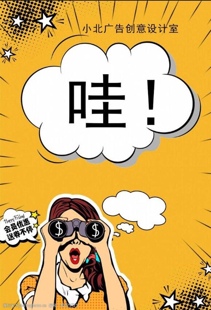 淘宝首页海报女装背景图片