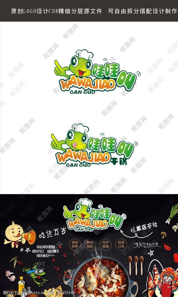 青蛙标志设计图片
