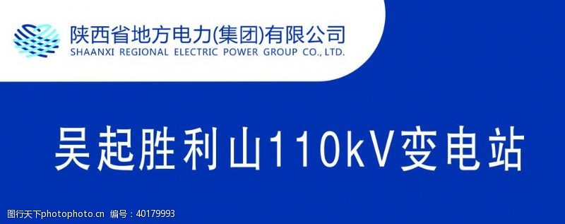 陕西省地方电力图片