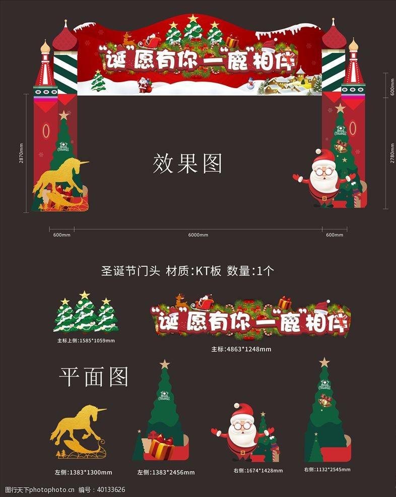 展览设计圣诞节门头图片