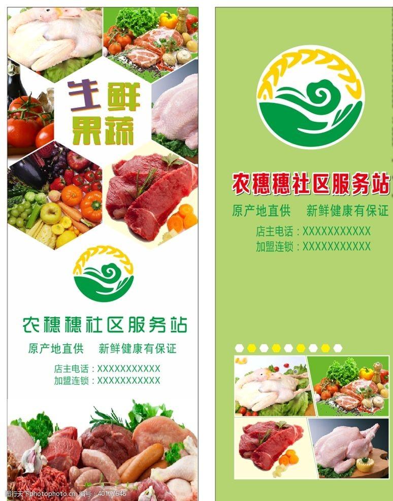 绿色展架生鲜蔬菜农穗展架健康图片