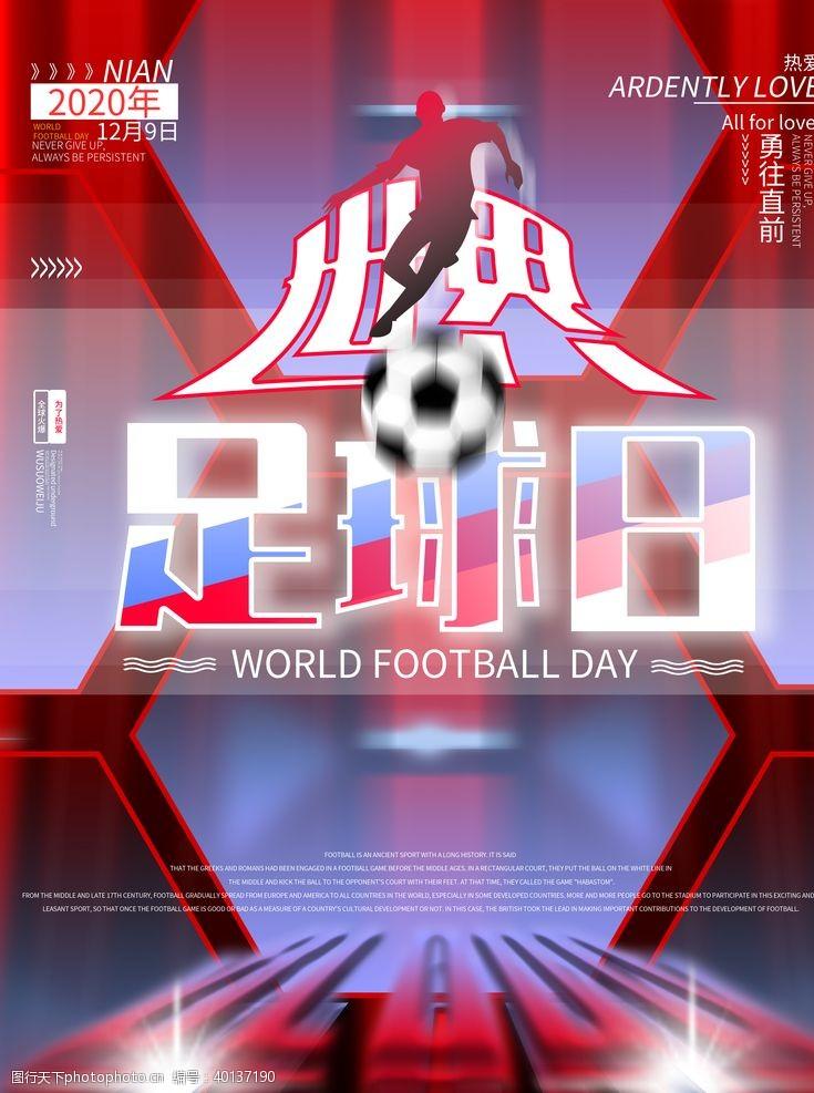 nike足球世界足球日图片