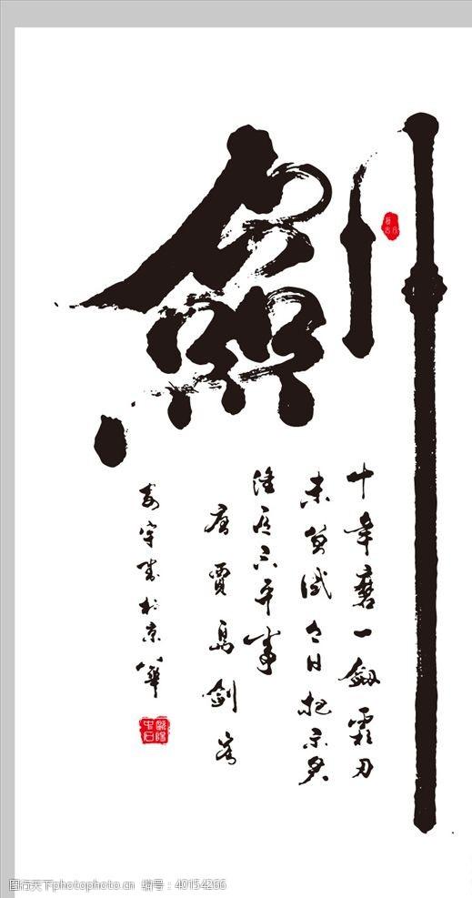 中国艺术十年磨一剑图片