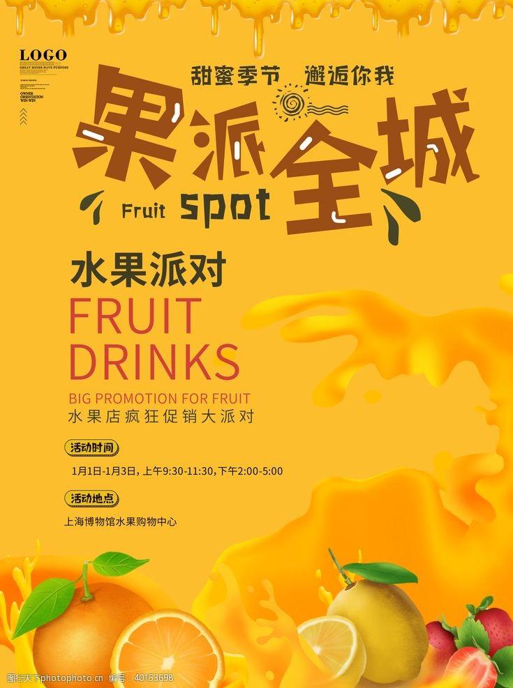 水果美食促销商业海报图片