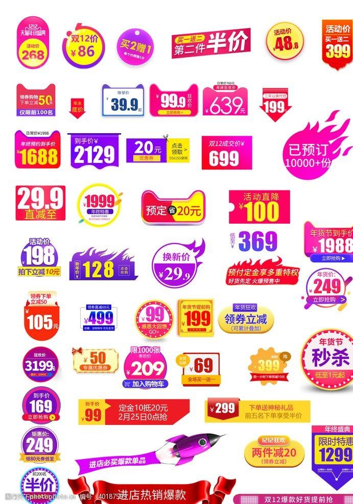 女王节淘宝天猫主图价格标签促销标签图图片