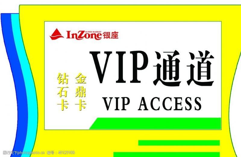 制作广告VIP通道图片