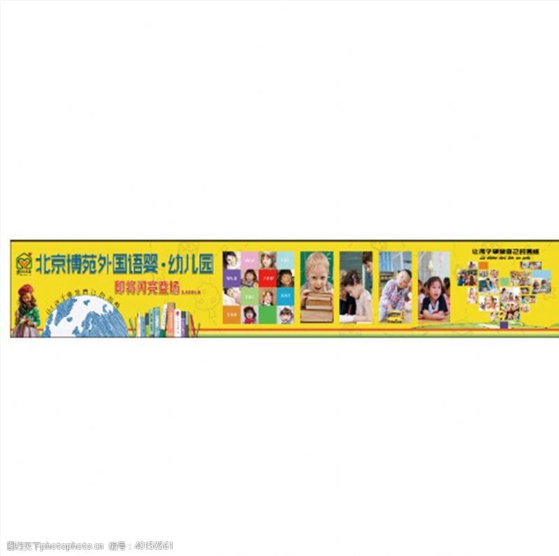 幼儿园广告外国语幼儿园广喷绘围挡图片