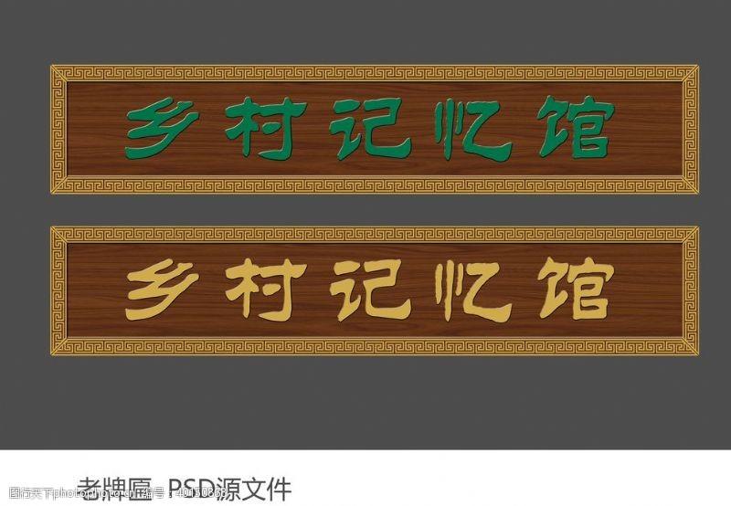 木牌乡村记忆馆牌匾图片