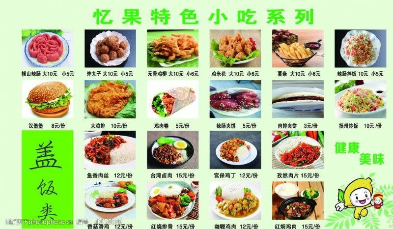 餐馆菜单小吃店菜单图片