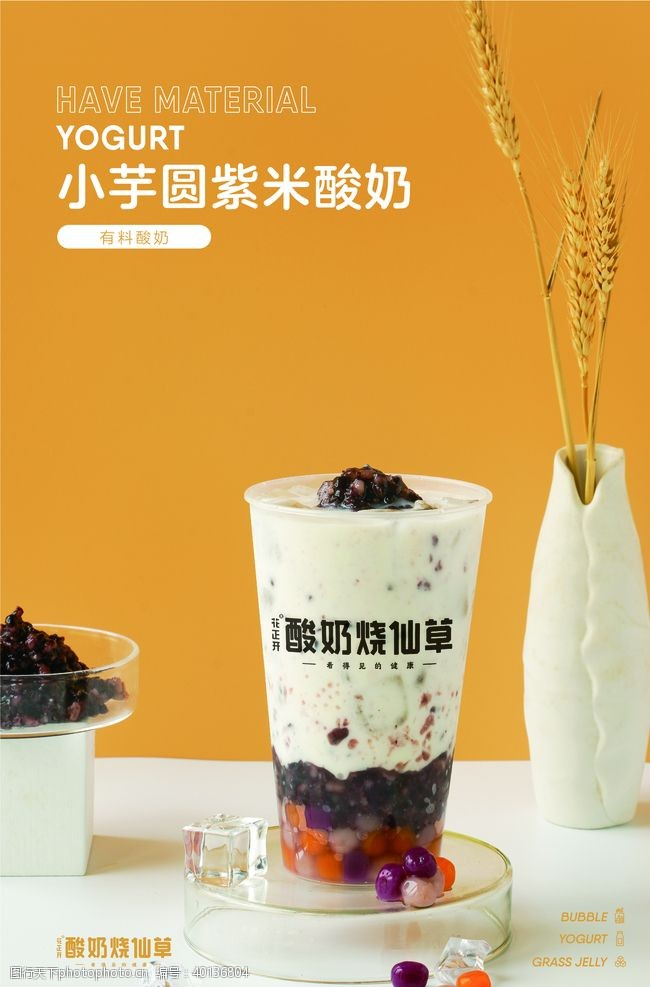 小芋圆紫米酸奶图片