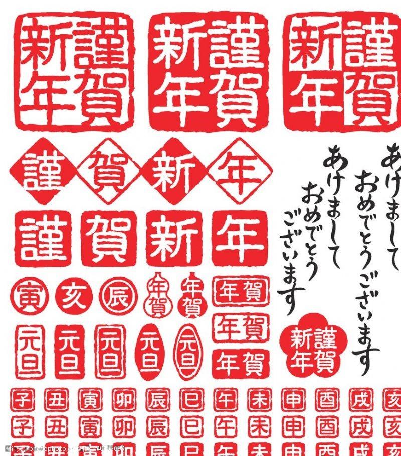 ai格式新年元素图章印章图片