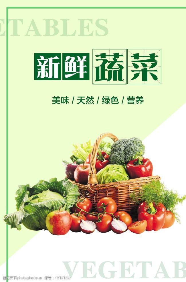 超市展板新鲜蔬菜图片