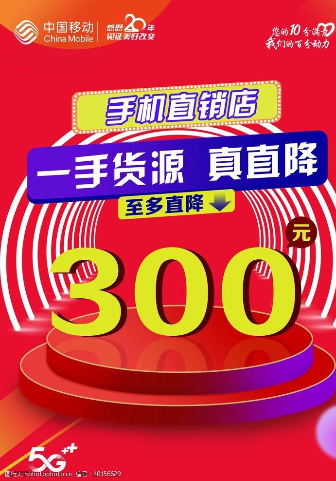 中国移动移动手机优惠图片
