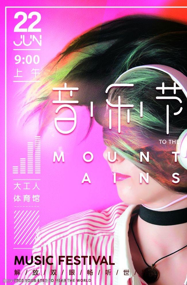 唱片音乐节音乐海报图片