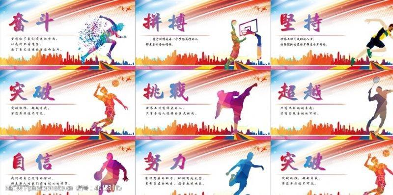 校园文化运动展板图片