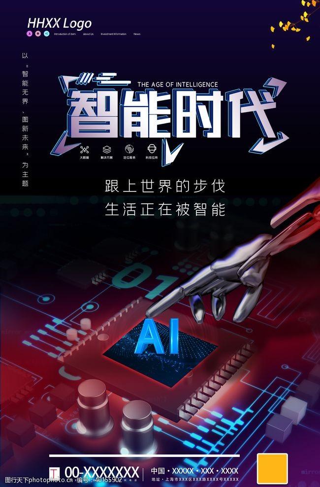中国联通智能时代图片