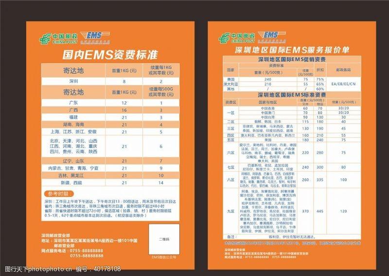 中国邮政资费图片