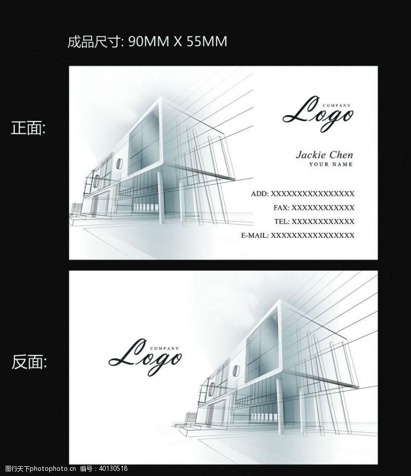建材名片装饰公司名片图片
