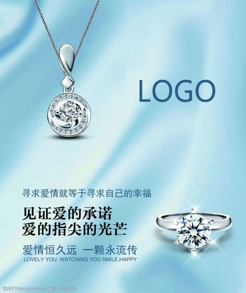 钻石海报珠宝形象图片