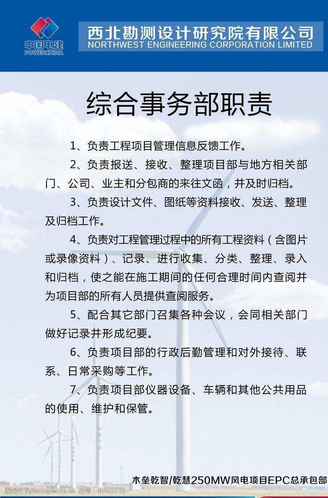 消防保卫综合事务部职责图片