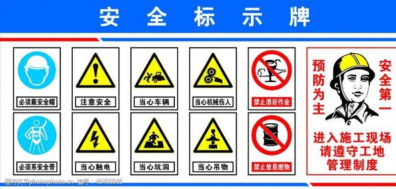 戴安全帽安全标识牌图片