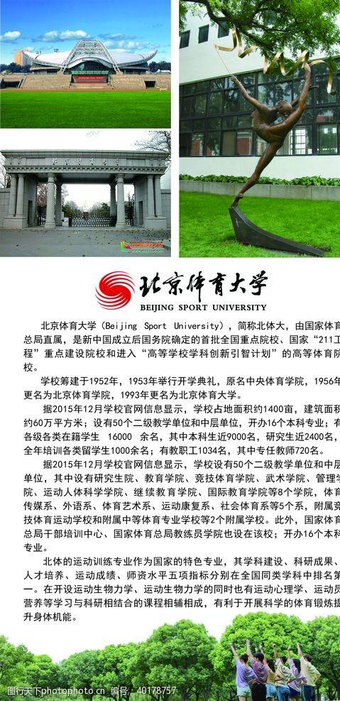 学校展板设计北京体育大学简介图片