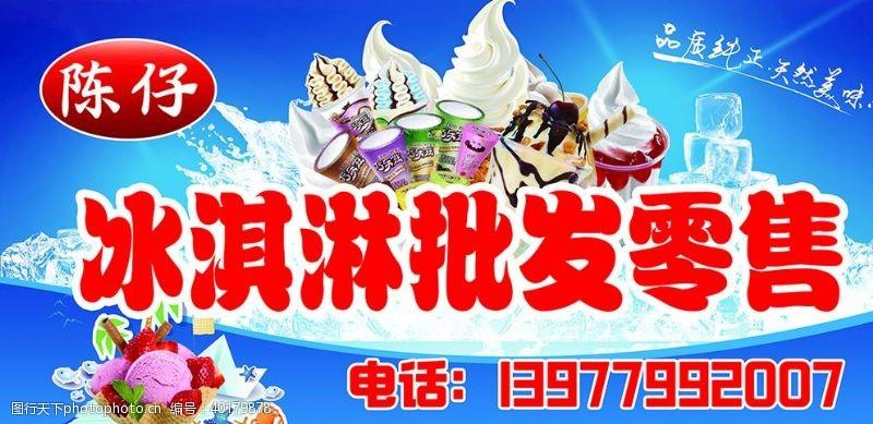 冰块冰淇淋海报图片
