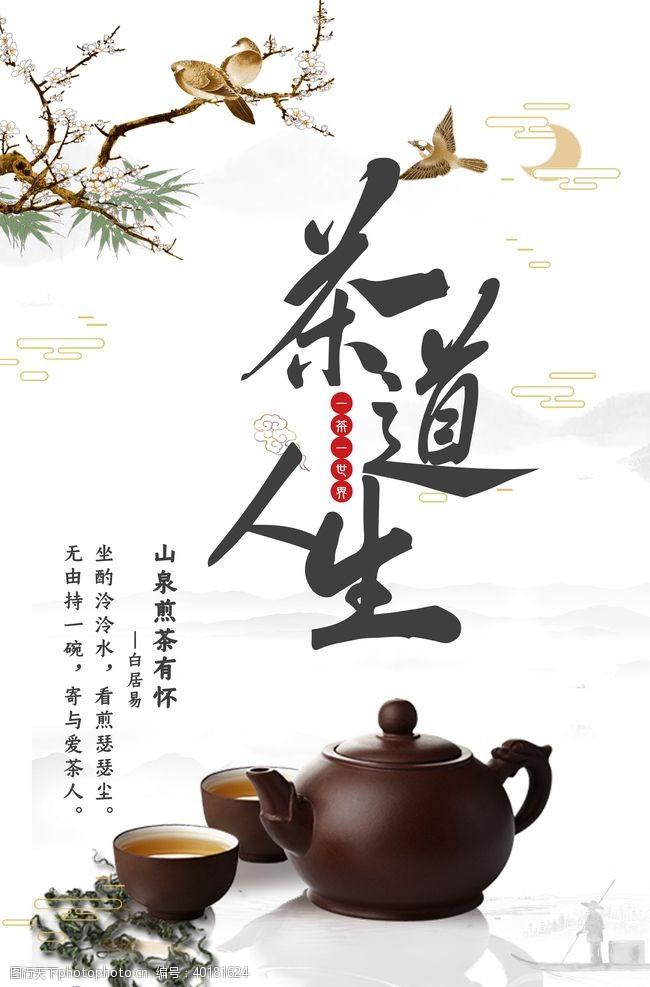 喝茶茶道人生图片
