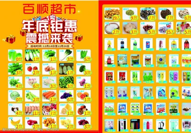 超市彩页超市宣传单彩页图片