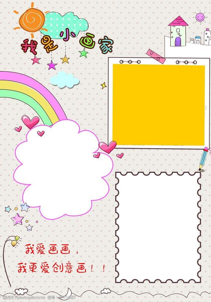 幼儿园单页成长册我爱画画图片