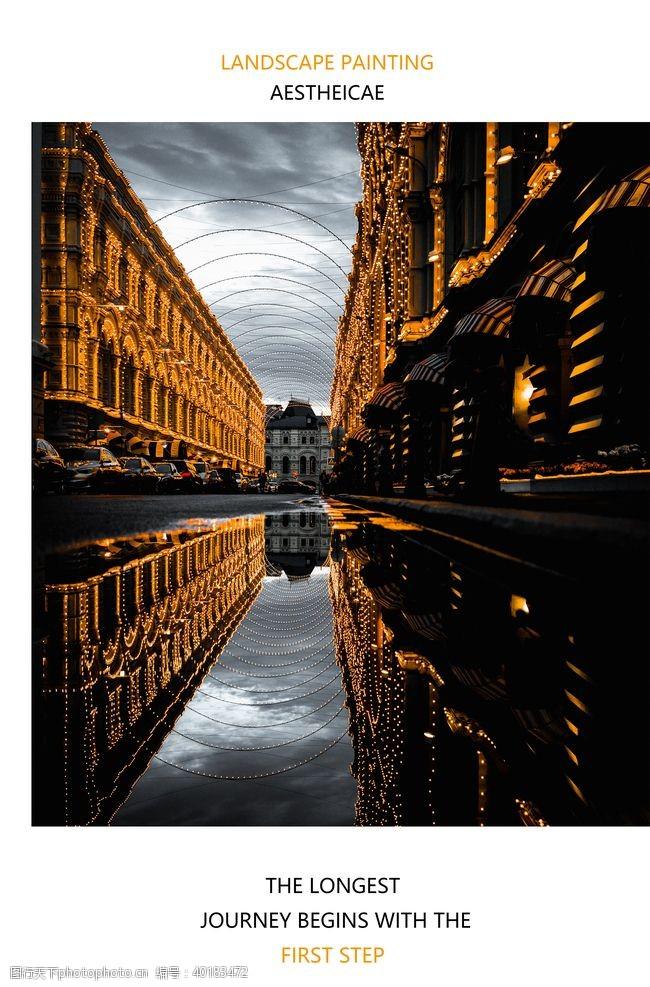 白领城市装饰画图片